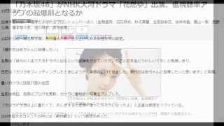 「乃木坂46」がNHK大河ドラマ「花燃ゆ」出演、低視聴率アップの起爆剤と...