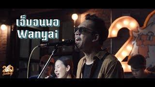เจ็บจนพอ - แว่นใหญ่ Wanyai  [Live] 20Something Bar