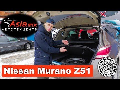 Тест драйв Nissan Murano (обзор). АзияМикс г.Серпухов