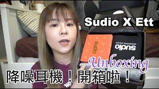 UNBOXING開箱▷Studio✖️Ett 降噪耳機🎧開箱|豆豆UNBOXING