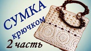 СУМКА крючком ( 2 часть) Crochet handbag