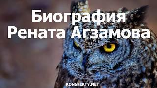 Биография Рената Агзамова