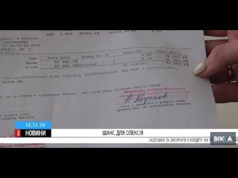 ТРК ВіККА: Потрібна допомога: за лікування у Польщі 22-річному черкащанину виписали півмільйонний борг
