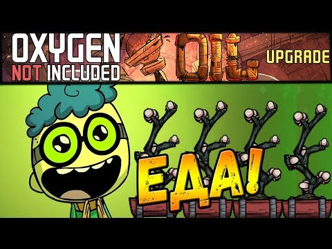 Oxygen Not Included: Oil Upgrade #14 - Нормальная еда!