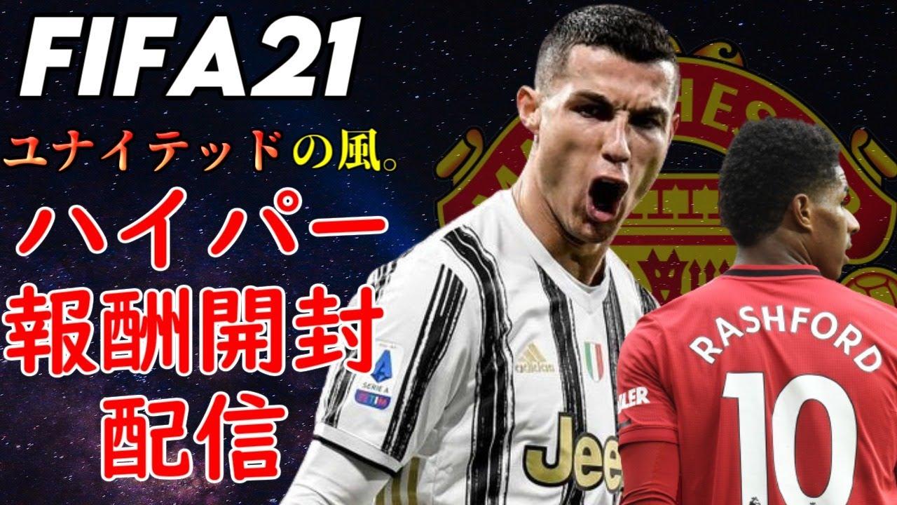 【FIFA21】ハイパー報酬開封配信 ユナイテッドの風