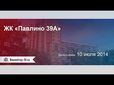 ЖК «Павлино 39А»