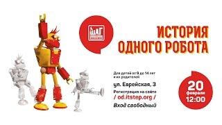 Бесплатный открытый урок «История одного робота. Создание анимированного персонажа» 20.02.2016