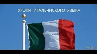Уроки итальянского языка. Урок 1