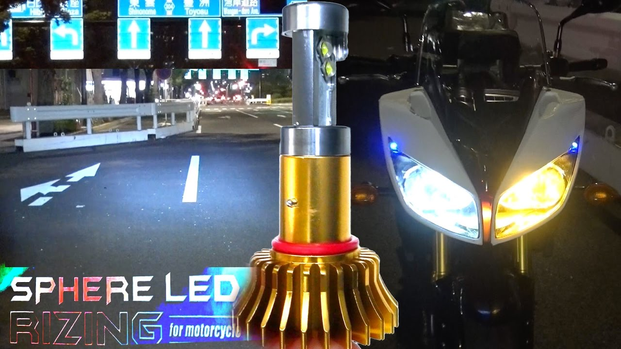 【検証LEDヘッドライト】スフィアLEDライジング vs 高輝度ハロゲン 同時照射光比較レポート SPHERE LED RIZINNG