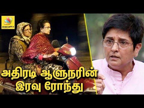 அதிரடி ஆளுநர் கிரன்பேடியின் இரவு ரோந்து | Kiran Bedi night ride to ensure women safety | Latest News