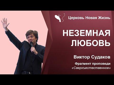 Виктор Судаков – Неземная любовь
