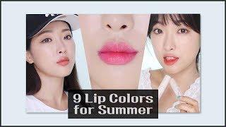 figcaption 9 lip colors for summer, 텅장만드는 여름 립컬러 9가지!