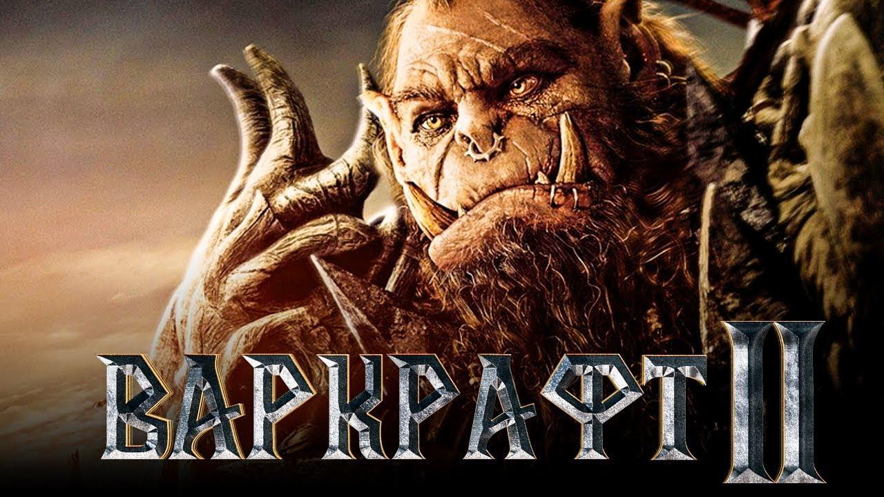 Russian Warcraft Обзор Трейлера | варкрафт 2019 смотреть фильм онлайн полностью на русском