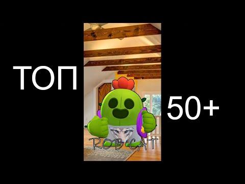 TOP 50 Best Tik Tok in Brawl Stars. ТОП 50 Лучших