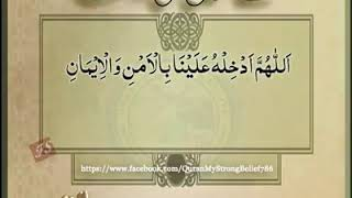 Happy new year 2019 best way to start new year with islamic prayers and Quran