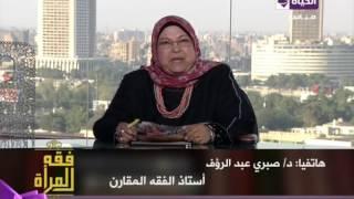 بالفيديو.. سعاد صالح لـ«المتشددين»: إزالة الشعر الزائد من الحواجب حلال