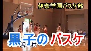 伊奈学園総合高等学校 バスケ部 練習試合 上尾スポーツセンター