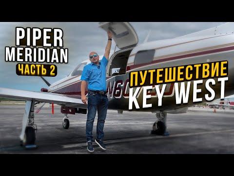 125. Путешествия на самолете, как образ жизни. Piper Meridian