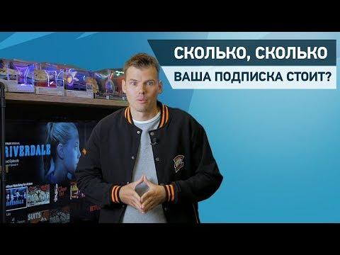 Как смотреть нетфликс на русском