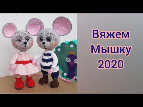 Вязаная мышка, мышка 2020, мышка крючком (2 часть)