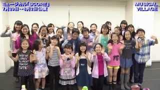 ミュージカル「SCORE」の稽古場に ミュージカルビレッジ(http://musical...