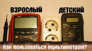 ⚡МУЛЬТИМЕТР/ UNI-T UT60G, 61A, 61B./Как пользоваться мультиметром.
