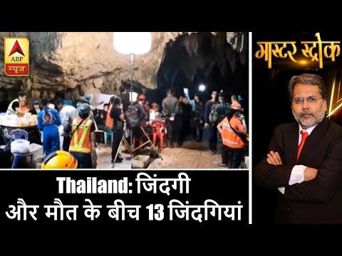 थाईलैंड: जिंदगी और मौत के बीच फंसी 13 जिंदगियां, बचाव अभियान जारी   ABP News Hindi
