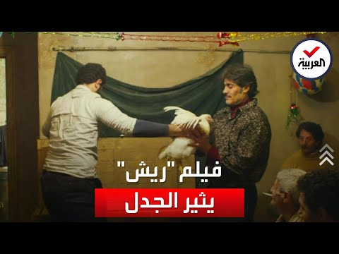 بعد انسحاب فنانين .. فيلم -ريش- يثير ضجة في مهرجان الجونة  - نشر قبل 6 ساعة