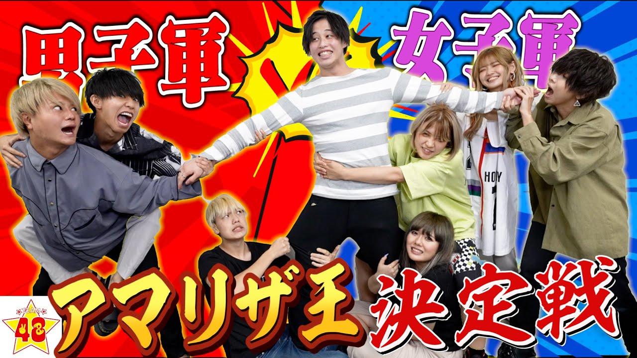 【ガチ勝負】男子VS 女子!!一番ピュアなアマリザを知っているのはどっち!?