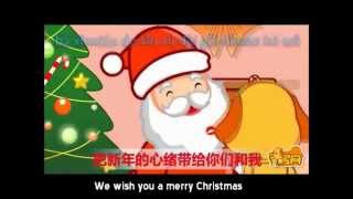 We wish you a Merry Christmas 我们祝你圣诞快乐 with Pinyin&Character&English