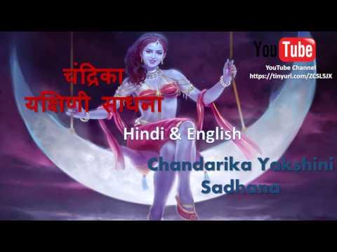 चंद्रिका  यक्षिणी  ( Chandarika Yakshini )
