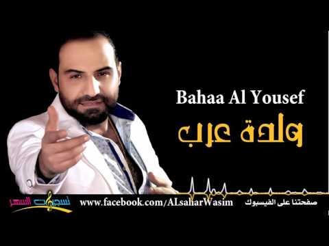 بهاء اليوسف - ولدة عرب زمر وقصب / Bahaa Al Yousef - Wldt Arab 2016
