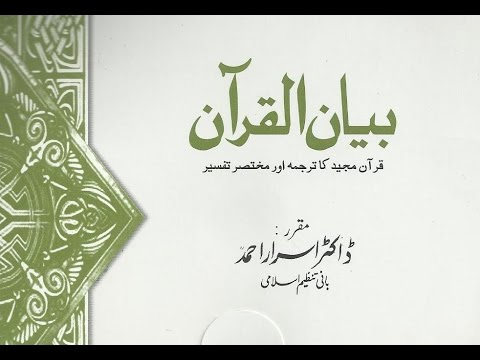 002 Al Baqarah 030 To 046
