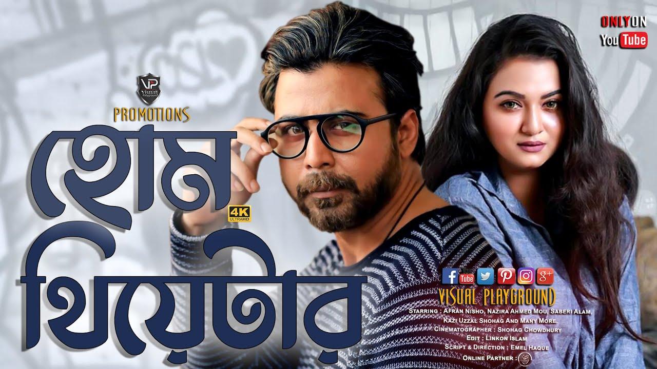 Bangla New Natok   Home Theater   হোম থিয়েটার   Afran Nisho   Nazira Ahmed Mou   Visual Playground