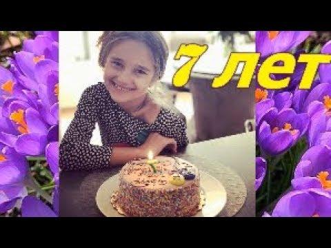 Клаве Земцовой, дочке Кристины Орбакайте-7лет! С Днем Рождения! Только вперед!