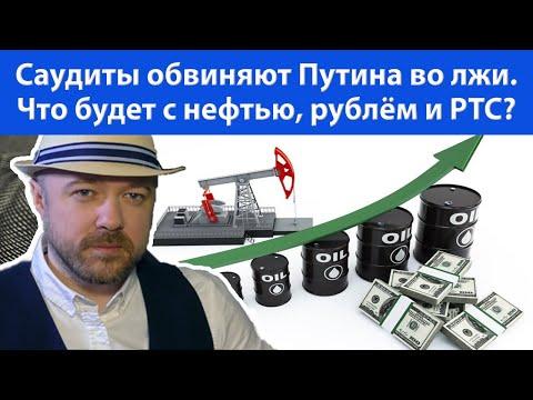 Саудиты обвиняют Путина во Лжи. Обзор рынков. Прогноз курса доллара рубля РТС Нефть на апрель 2020