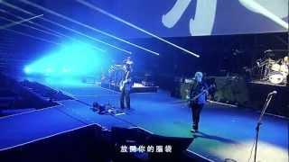 伍佰&China Blue 生命的現場 Life Live [放開你的腦袋] 現場版