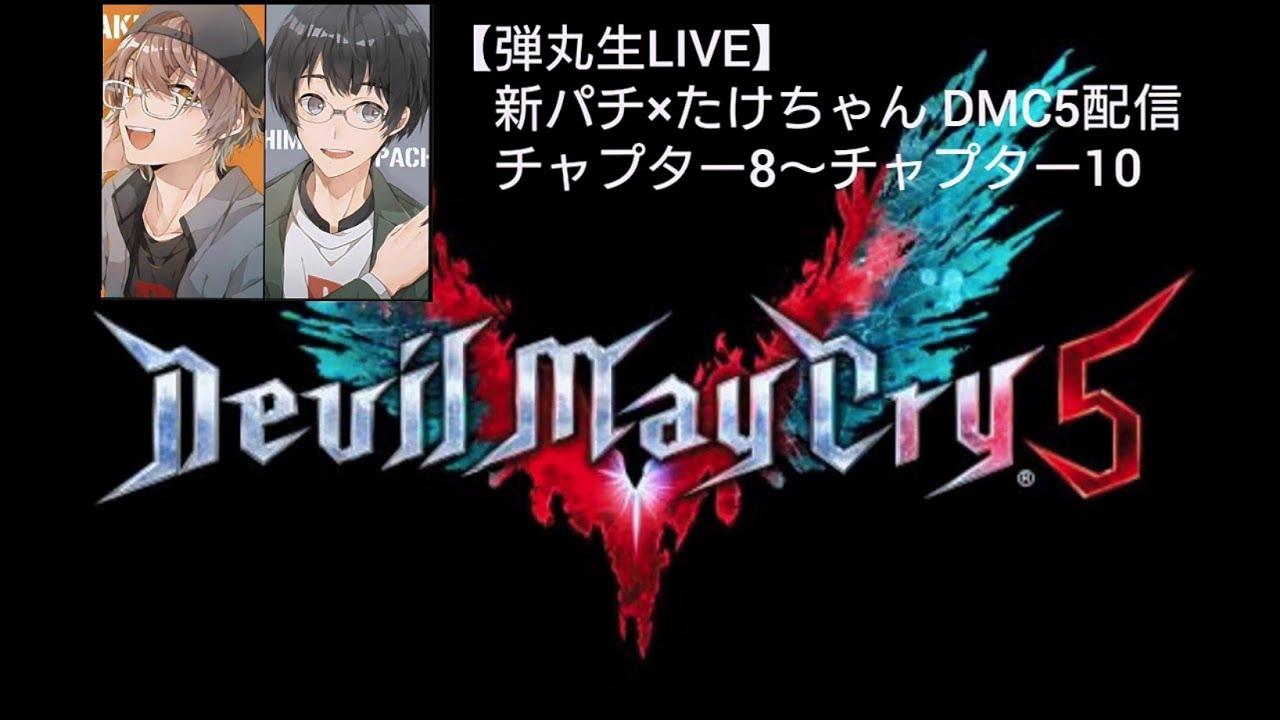 [弾丸生LIVE]新パチ×たけちゃんのDMC5配信#3