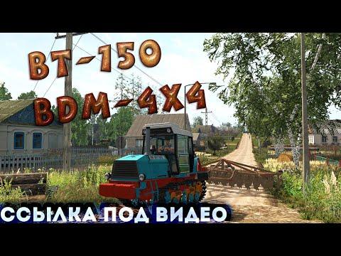 ✅👉ОБЗОР ВТ-150 и BDM-4x4  (Farming Simulator 2017)