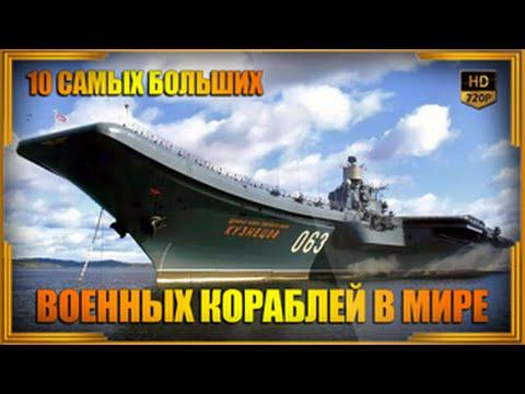 Самые большие корабли мира Самый большой корабль в мире