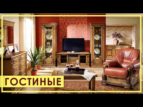 Белорусские гостиные Пинскдрев. Обзор гостиные из Белоруссии