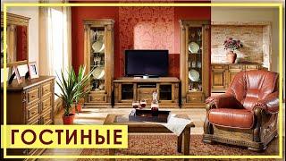 видео Гостиные в классическом стиле, купить классическую гостиную в Минске