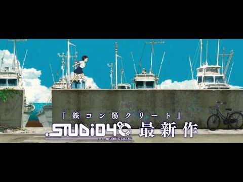 【6.7公開】 『海獣の子供』 特報2 (『Children of the Sea』 Official trailer 1 short ver. )