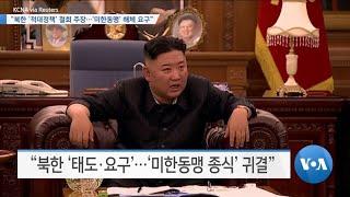 """[VOA 뉴스] """"북한 '적대정책' 철회 주장…'미한동맹' 해체 요구"""""""