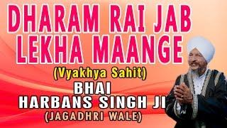 Bhai Harbans Singh - Dharam Rai Jab Lekha Mange - Apne Karam Ki Gat Main Kya Jaanu