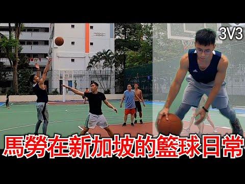 马劳在新加坡的籃球日常