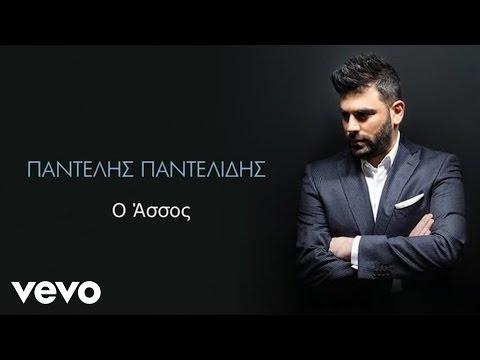 Παντελής Παντελίδης - Ο Άσσος