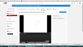 Аннотации на YouTube. Как проставить аннотации на YouTube на все видео разом?