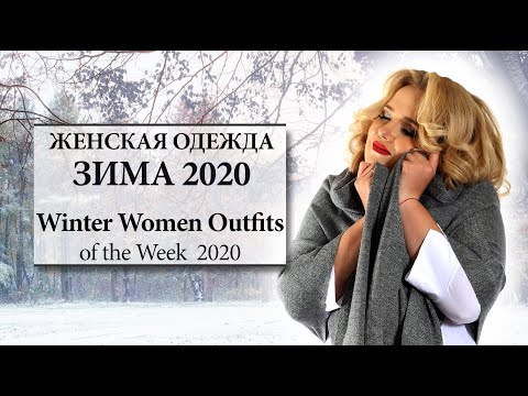 Коллекция женской одежды Зима 2020 || Winter Women Outfits Of The Week 2020 - Video Magazine