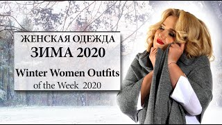 Коллекция женской одежды Зима 2020 Winter Women Outfits Of The Week 2020 Video Magazine